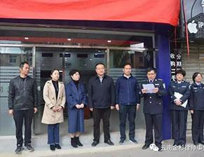 五华区龙翔街道公共法律服务站正式