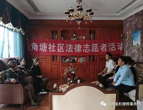 张广荣律师受邀参加菱角塘社区法律